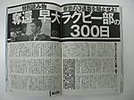 111210gwaseda