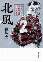 Kitakaze_2